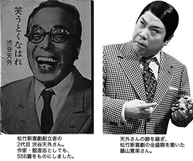 2 渋谷 代目 天外